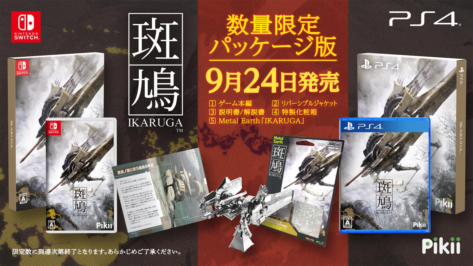 シューティングゲームの常識を覆した名作 『斑鳩 IKARUGA』が2020年9月24日(木)に パッケージ版として蘇る!