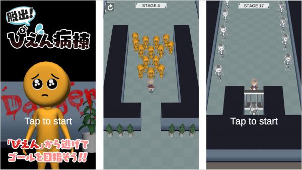 新作アプリゲーム「脱出!ぴえん病棟」配信開始!