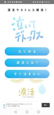 7月9日(泣くの日)に涙活アプリをリリース。ストレス解消と免疫力アップのお供に。