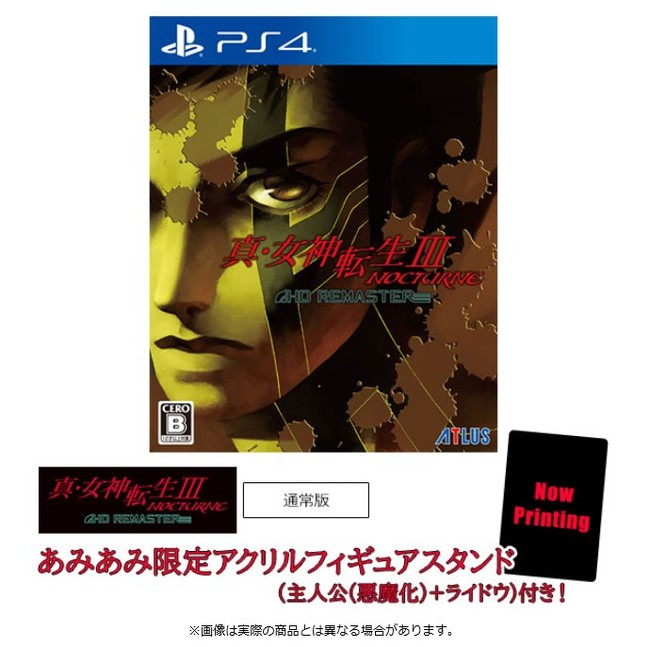 Nintendo Switch&PS4用ソフト『真・女神転生III NOCTURNE HD REMASTER』が、あみあみ限定特典付きで予約受付中!!