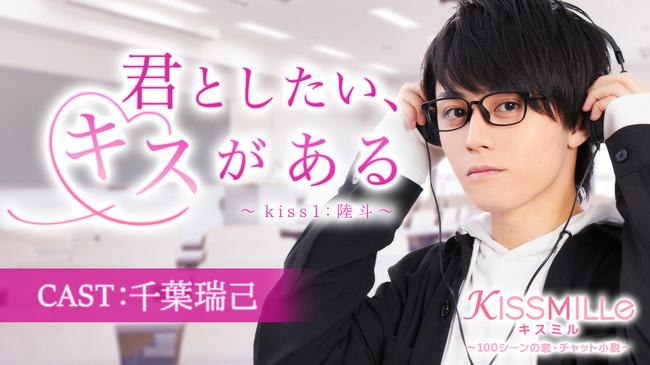 俳優・千葉瑞己さんとコラボしたチャット小説『君としたい、キスがある~kiss1:陸斗~』恋愛限定チャット小説アプリ「KISSMILLe」で8月18日(火)より連載開始!