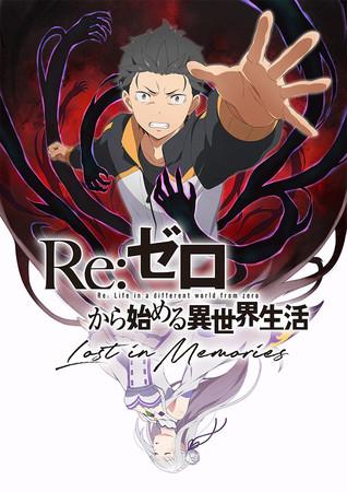 「リゼロ」公式スマホゲーム『Re:ゼロから始める異世界生活 Lost in Memories』9月9日(水)配信決定!