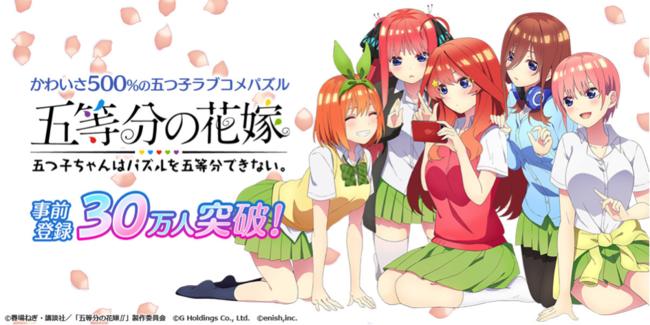 アニメ「五等分の花嫁」初のゲームアプリ『五等分の花嫁 五つ子ちゃんはパズルを五等分できない。』事前登録者数30万人突破!