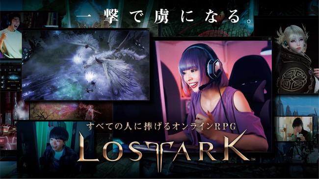 オープンサービスを2020年9月23日に迎えるすべての人に捧げるオンラインRPG『LOST ARK』 CM動画「この世界は、青春みたいだ。」・「一撃で虜になる。」編公開!