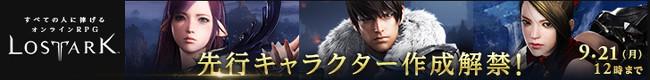 新作オンラインRPG『LOST ARK』(ロストアーク)先行キャラ作成が本日より開始!