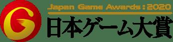 『日本ゲーム大賞2020 経済産業大臣賞』に「あつまれ どうぶつの森 開発チーム」が決定