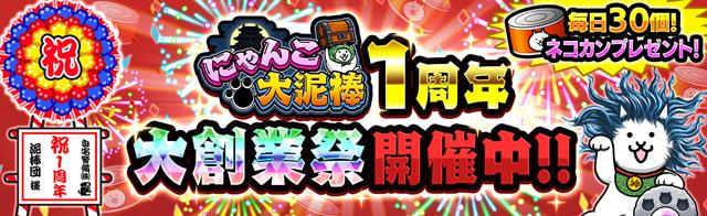 「にゃんこ大泥棒」1周年!記念イベント開催のお知らせ