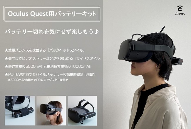 【cheero】「Oculus Quest用バッテリーキット」でバッテリーを気にせずVRを楽しもう!