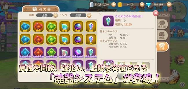 新感覚3D MMORPGスマホゲーム『ルミア サガ-ちび萌え自由大冒険』大型アップデート実施!「魔核升霊」、「魂器システム」など新要素を追加!ますます冒険が楽しくなる!