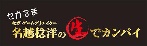 「セガなま」11月24日(火)20:00より放送!発売間近の『ぷよぷよ™テトリス®2』やセガの最新情報をお届け!