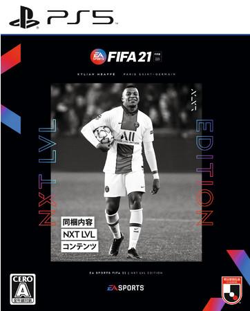 PlayStation®5用ソフトウェア『FIFA 21 NXT LVL EDITION』2021年1月28日(木)発売決定