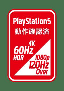 PlayStation5(TM)および1080p / 120Hz 動作確認済 HDMI対応製品のおしらせ