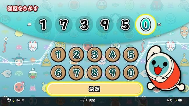 もう1人が「部屋をさがす」で 6桁のパスワードを入力!
