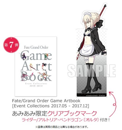 『Fate/Grand Order Game Artbook [Event Collections 2017.05 - 2017.12]』が、あみあみ限定特典付きで好評発売中!!