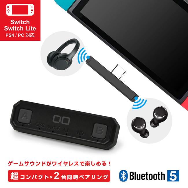 NintendoSwitch/PlayStation4/PCがBluetoothイヤホンに対応するオーディオトランスミッター『BT-TM800』をリリース atpX LL・aptX HDコーデック搭載