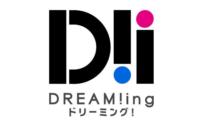 1/27発売 ドラマCD『DREAM!ing』 ~掴め!漫才ドリーム!~の同梱特典・法人特典デザインと試聴動画を公開!