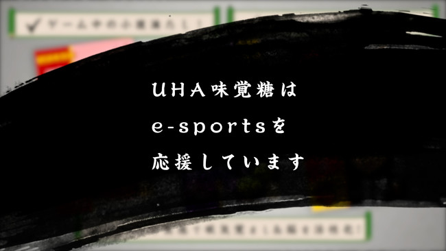 UHA味覚糖株式会社のeスポーツ界参入を祈念して、株式会社CS entertainmentが応援CMを作成!!