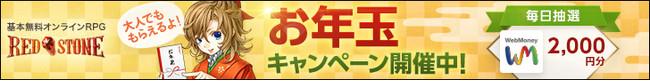 オンラインRPG 『RED STONE(レッドストーン)』 この年末、フランデル大陸に新たな冒険エリアが開放!早すぎる感満載「毎日抽選!お年玉キャンペーン」開始!