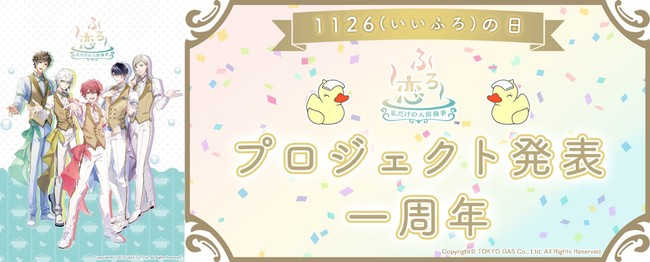 東京ガスの恋愛ゲーム『ふろ恋 私だけの⼊浴執事』プロジェクト発表1周年記念キャンペーン!キャスト陣の寄せ書き色紙プレゼントも!