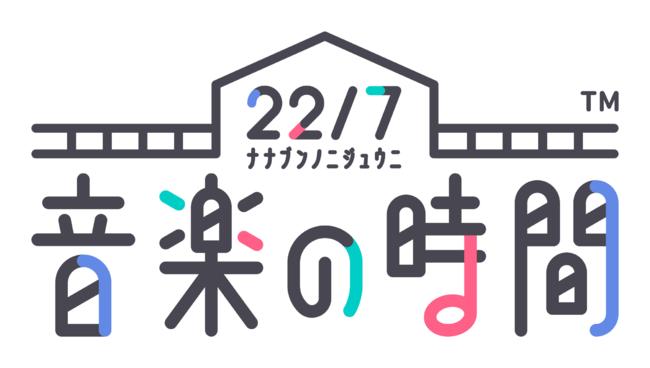 リズムゲームアプリ「22/7 音楽の時間」クリスマスイベント「聖なる夜のトラブルギフト」開催!
