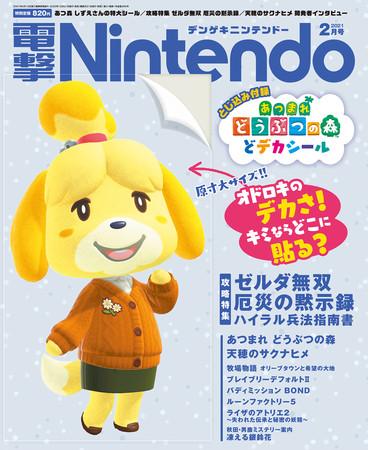 「あつまれ どうぶつの森 どデカシール」がとじ込み付録の『電撃Nintendo』最新号は12月21日(月)発売!