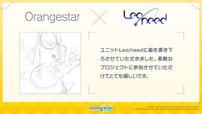 『プロジェクトセカイ カラフルステージ! feat. 初音ミク』Orangestarさんと40mPさんによる書き下ろし楽曲提供決定!9日間連続のリズムゲーム楽曲追加など、多数の新情報を公開