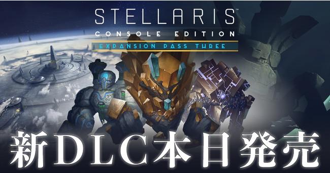 未知の領域が君を待っているーーPlayStation4版『Stellaris』新規DLC本日発売3種類のDLCが楽しめるシーズンパスも登場