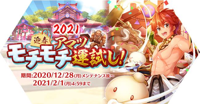 新年イベント「2021迎春・アマツモチモチ運試し!」開催!