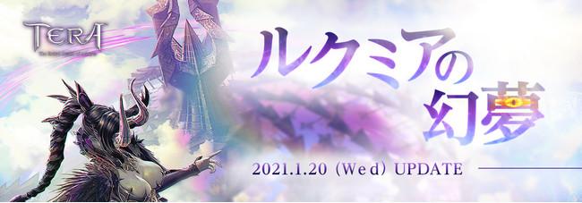 PC向けファンタジーMMORPG 『TERA』 1月20日(水)実施の最新アップデート「ルクミアの幻夢」情報公開!