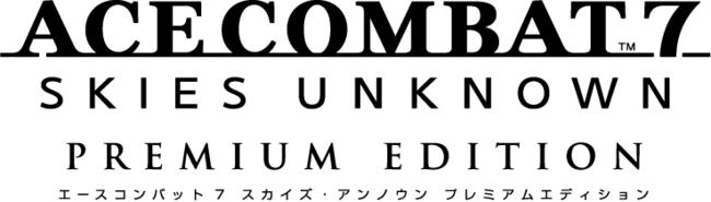 全世界販売本数250万本突破!発売2周年記念!『ACE COMBAT™ 7: SKIES UNKNOWN』無料アップデート&記念イラスト公開!