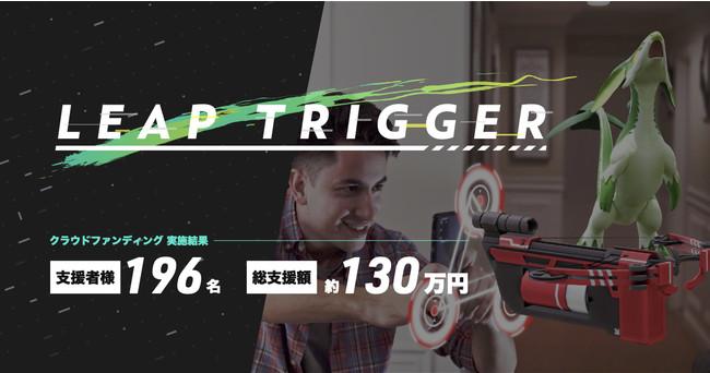Graffity、ARバトルゲーム「Leap Trigger」ゴール達成率178%・支援総額約133万円でクラウドファンディング終了