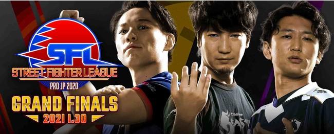 「ストリートファイターリーグ: Pro-JP 2020」グランドファイナルがスポーツ・チャンネル「DAZN」でも楽しめる! 期間限定配信決定!