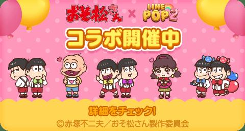 「LINE POP2」と『おそ松さん』がコラボレーション「カラ松&おそ松」「一松&チョロ松」「トド松&十四松」の限定ミニモンが登場
