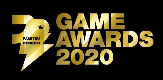 """ファミ通・電撃ゲームアワード2020、""""Game of The Year""""など16部門のノミネートを決定! 3月7日(日)、発表・授賞式を生放送。"""