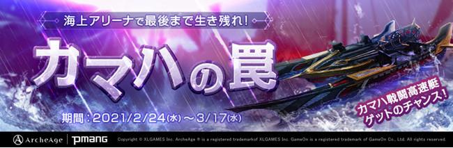 超大型MMORPG『ArcheAge(アーキエイジ)』耐久性バツグンの「カマハ戦闘高速艇」を手に入れよう!海上アリーナ「カマハの罠」開催!