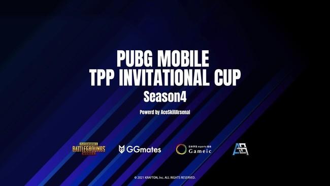 eスポーツチーム「ACE SKILL ARSENAL E-sports TEAM」が、4回目になる「PUBG MOBILE TPP INVITATIONAL CUP」を開催