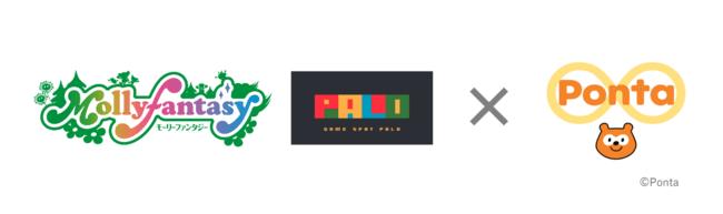 イオンファンタジーとロイヤリティ マーケティングが提携 アミューズメント施設 「モーリーファンタジー」「PALO」でPontaがたまる・つかえる!