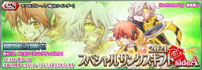『ファンタシースターオンライン2 es』esスクラッチ「スペシャル サンクス ギフト2021 sideA」配信開始!
