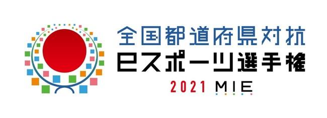 「全国都道府県対抗eスポーツ選手権 2021 MIE」「三重とこわか国体・三重とこわか大会」文化プログラム承認のお知らせ