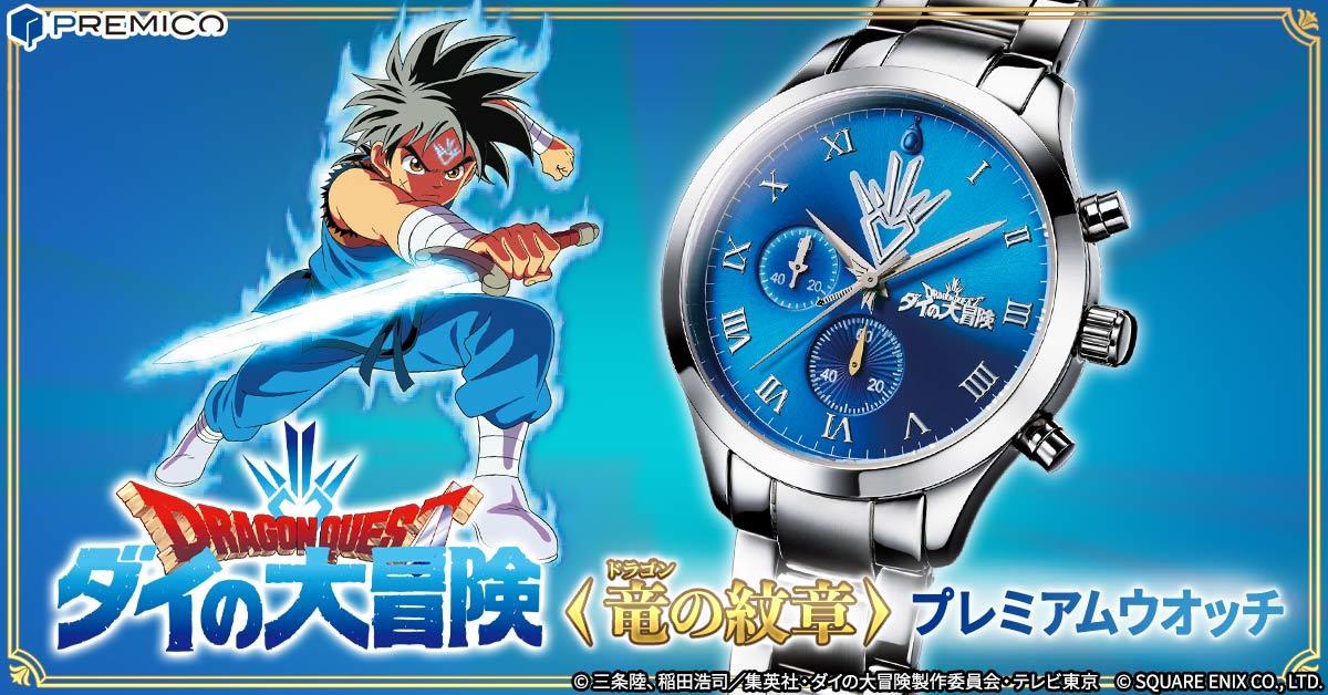 アバンストラッシュ級のカッコ良さ! 『ドラゴンクエスト ダイの大冒険』から、 「竜(ドラゴン)の紋章」を宿して戦うダイをイメージした 限定モデルの腕時計が登場!