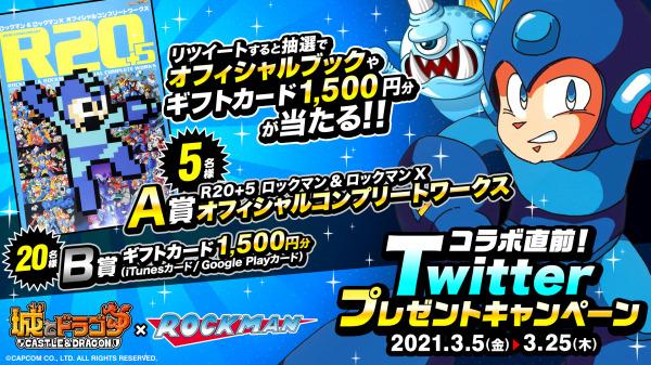 『城とドラゴン』、『ロックマン』とのコラボ開催を記念した「コラボ開催直前!Twitterプレゼントキャンペーン!」を好評実施中!