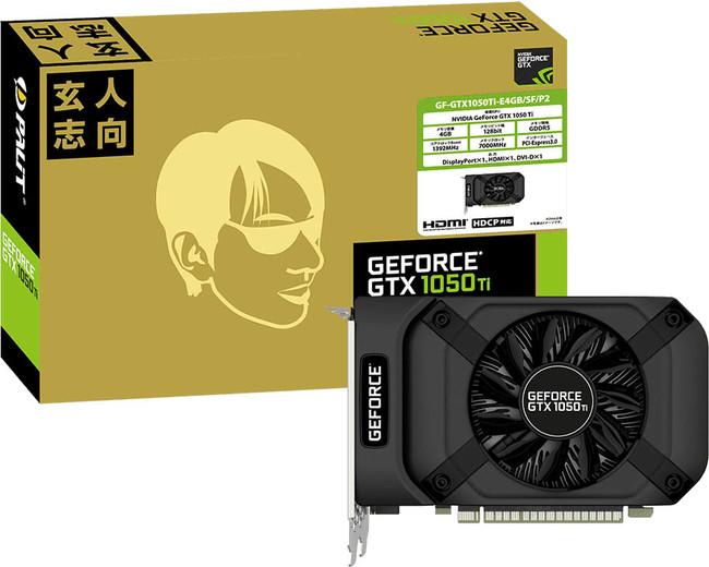 PCパーツブランド「玄人志向」から GeForce GTX 1050 Ti 搭載のグラフィックボードを発売