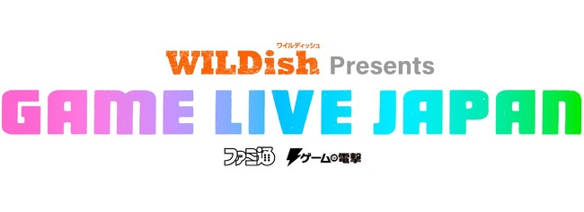『WILDish Presents GAME LIVE JAPAN With ファミ通・電撃ゲームアワード』全世界での総視聴数は約1300万!