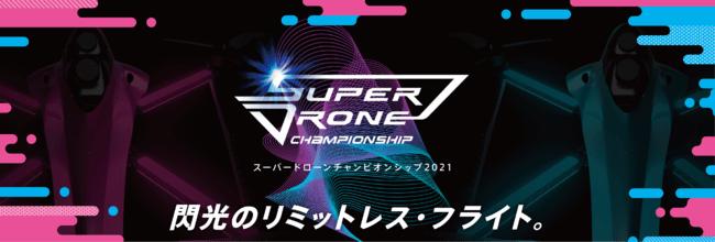 日本最大級の屋内ドローンレースを2年連続で開催!「SUPER DRONE CHAMPIONSHIP 2021」テレビ東京系列で3月21日16:00~放送、dTVでも配信