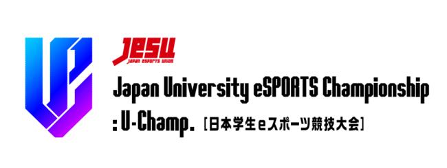 """eスポーツ大学生No.1""を決定する日本最大級の大学生大会「Japan University eSPORTS Championship :U-Champ.~日本学生eスポーツ競技大会~」"
