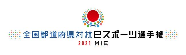 三重とこわか国体・三重とこわか大会文化プログラム事業「全国都道府県対抗eスポーツ選手権 2021 MIE」
