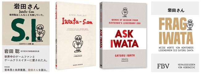岩田聡さん(任天堂元社長)のことばを集めた本『岩田さん』が世界10種類の言語で発売されます。