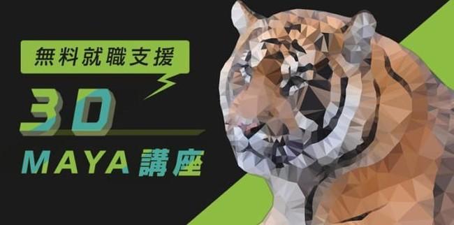 未経験からゲーム業界への就業決定者が続出!「無料就職支援 3D Maya講座『3D虎の穴』」の説明会を開催 ~お好きな時間に視聴可能!説明会動画の配信もスタート~