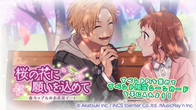 『HoneyWorks Premium Live(ハニプレ)』「ハニプレ春のファン祭」新ストーリーイベント「桜の花に願いを込めて〜春カップルのお花見デート〜」を開催!