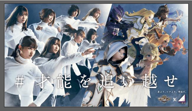 『サマナーズウォー: Sky Arena』櫻坂46とコラボした「46日間のプレゼントキャンペーン」がスタート!TVCMも4月16日より放送開始!!